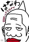 楽観しゅぎるライブ[DVD]