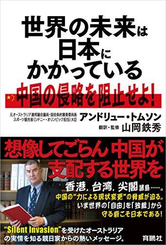 世界の未来は日本にかかっている──中国の侵略を阻止せよ! (扶桑社BOOKS)