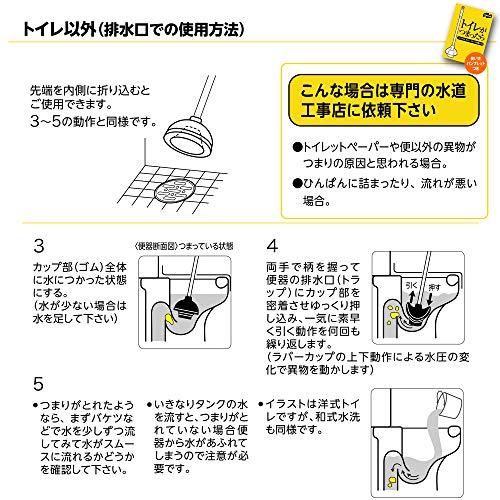 山崎産業『トイレつまり取りラバーカップ洋式ALカバーケース付き(CL634-000U-MB)』