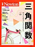 Newton別冊『三角関数 改訂第2版』 (ニュートン別冊)