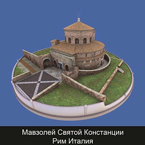 Constantina's Mausoleum Rome Italy (RUS) copertina