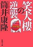 笑犬樓の逆襲 (新潮文庫)