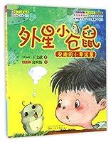 最小孩童书 外星小仓鼠1:安迪的小幸运星