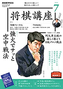 NHK 将棋講座 2020年 7月号 [雑誌] (NHKテキスト)