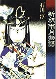 新釈雨月物語 (角川文庫)