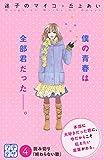迷子のマイコ プチデザ(4) (デザートコミックス)