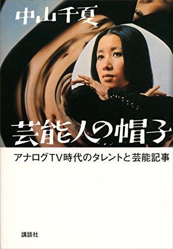 芸能人の帽子 アナログTV時代のタレントと芸能記事