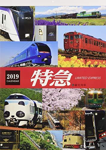 特急カレンダー 2019 ([カレンダー])
