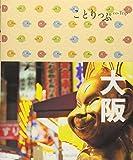 ことりっぷ 大阪 (旅行ガイド)