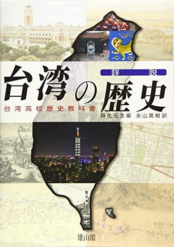 詳説台湾の歴史 台湾高校歴史教科書