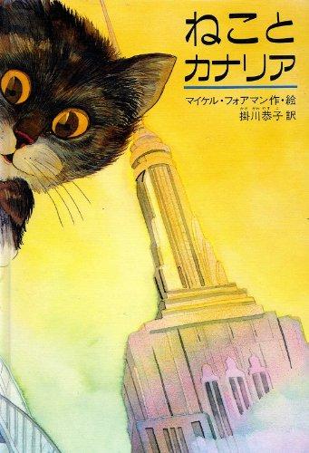 ねことカナリア (世界の絵本ランド<第1期>)