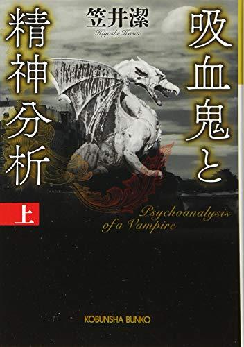 吸血鬼と精神分析(上) (光文社文庫)