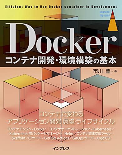 Dockerコンテナ開発・環境構築の基本 impress top gearシリーズ