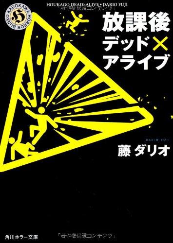 放課後デッド×アライブ (角川ホラー文庫)