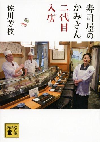 寿司屋のかみさん 二代目入店 (講談社文庫)
