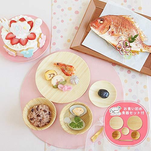 花むすび・えん お食い初めセット はれももか 鯛 (国産天然真鯛) 料理 赤飯 蛤のお吸い物 歯固めの石 ケーキ 冷凍 (agney食器セット付: プティ(1人分))