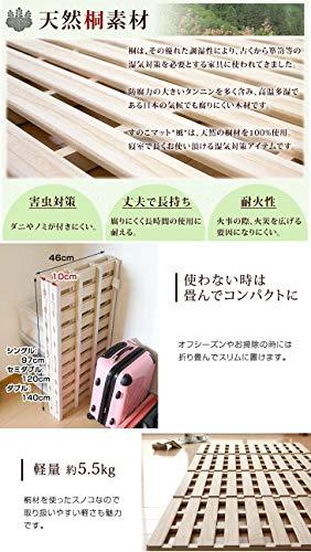 タンスのゲンすのこベッドシングル折りたたみ四つ折り完成品組み立て不要天然桐すのこベッドベッドフレーム折りたたみベッドシングルベッド1761000410(56329)