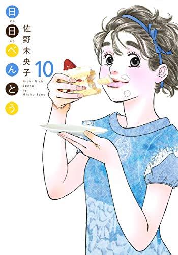 日日べんとう 10 (オフィスユーコミックス)の詳細を見る