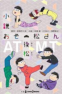 小説おそ松さん 2巻 表紙画像