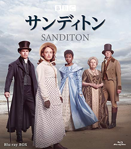 【Amazon.co.jp限定】サンディトン [Blu-ray]