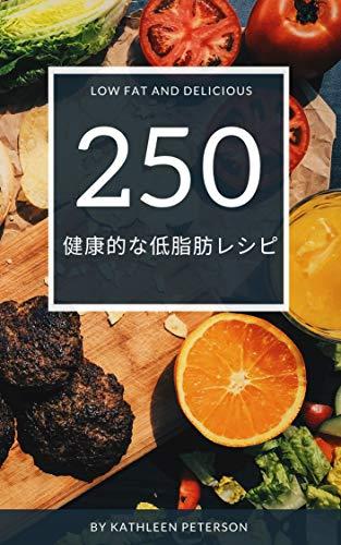 250 健康的な低脂肪レシピ