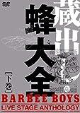 蔵出し・蜂大全-BARBEE BOYS LIVE STAGE ANTHOLOGY-下巻[DVD]