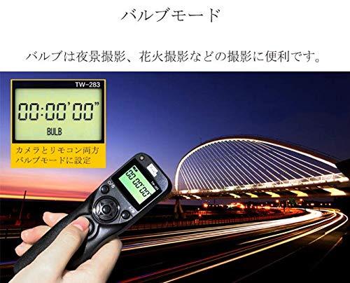 PIXEL『無線レリーズリモコンTW-283』