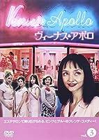 ヴィーナス&アポロ 3 恋してエステ [DVD]