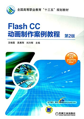 Flash CC动画制作案例教程(Chinese Edition) eBook: 刘,万辉: Amazon ...