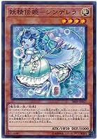遊戯王 第10期 SR09-JP017 妖精伝姫-シンデレラ【ノーマルパラレル】