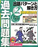 日商簿記検定過去問題集2級出題パターンと解き方―2010年11月(126回)試験対策用
