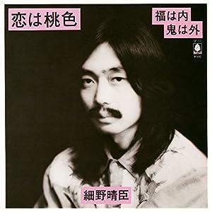 Koi Ha Momoiro/Fuku Ha Uchi Oni Ha Soto