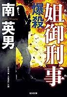 爆殺 姐御刑事 (光文社文庫)