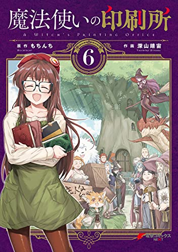 魔法使いの印刷所(6) (電撃コミックスNEXT)