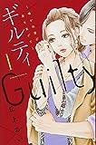ギルティ ~鳴かぬ蛍が身を焦がす~(1) (BE LOVE KC)