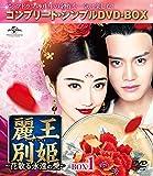 麗王別姫~花散る永遠の愛~ BOX1<コンプリート・シンプルDVD-BOX5,000...[DVD]