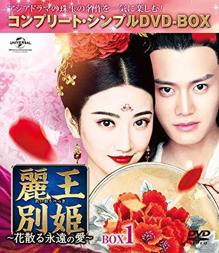 麗王別姫~花散る永遠の愛~ DVD‐BOX5,000円シリーズ)
