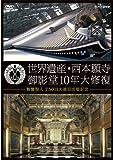 世界遺産・西本願寺 御影堂10年大修復[DVD]