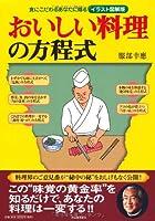 おいしい料理の方程式 (イラスト図解版)