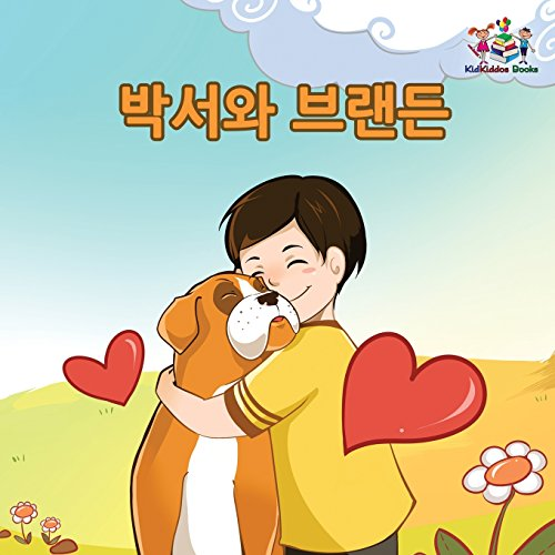 Boxer and Brandon: Korean Language Children's Book (Korean Bedtime Collection) (Korean Edition)