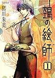 ヌエの絵師(1) (Nemuki コミックス)