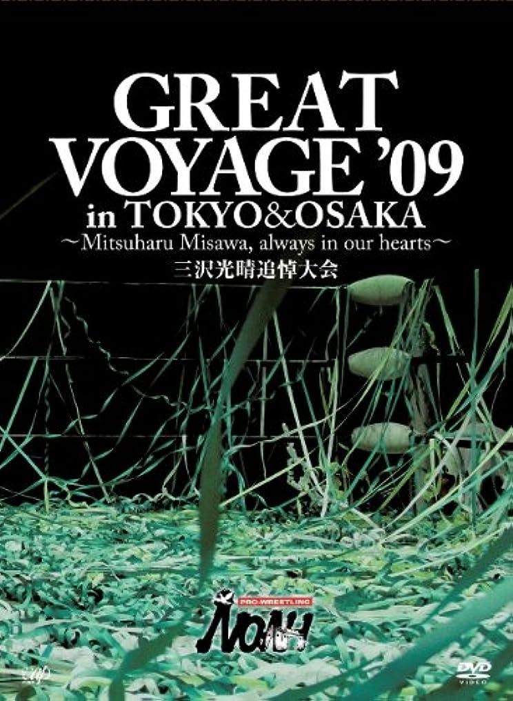 動機プール区PRO-WRESTLING NOAH GREAT VOYAGE '09 in TOKYO&OSAKA ~Mitsuharu Misawa,always in our hearts~ 三沢光晴追悼大会 [DVD]