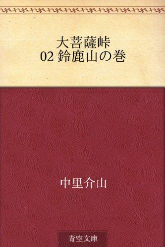大菩薩峠 02 鈴鹿山の巻