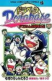 ドラベース ドラえもん超野球(スーパーベースボール)外伝(23) (てんとう虫コミックス)