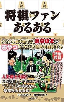 [いしかわごう, 鈴木大四郎]の将棋ファンあるある