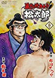 暴れん坊力士!!松太郎 第5巻[DVD]