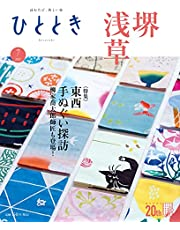 ひととき2021年7月号 特集 〈堺、浅草〉東西手ぬぐい探訪
