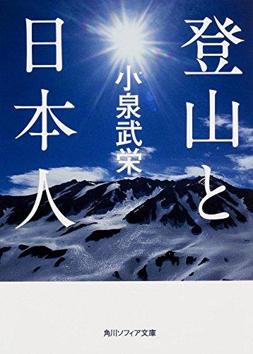 登山と日本人 (角川ソフィア文庫)の詳細を見る