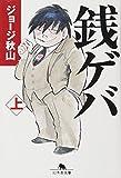 銭ゲバ 上 (幻冬舎文庫 し 20-4)