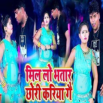 Millo Bhatar Chauri Kariya Ge